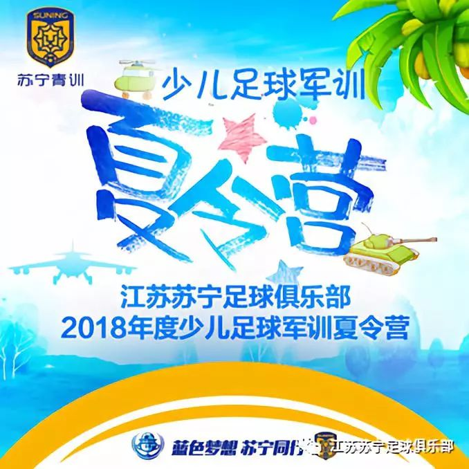 四川省2018青少年校园足球最佳阵容遴选活动在四川师范大学举行