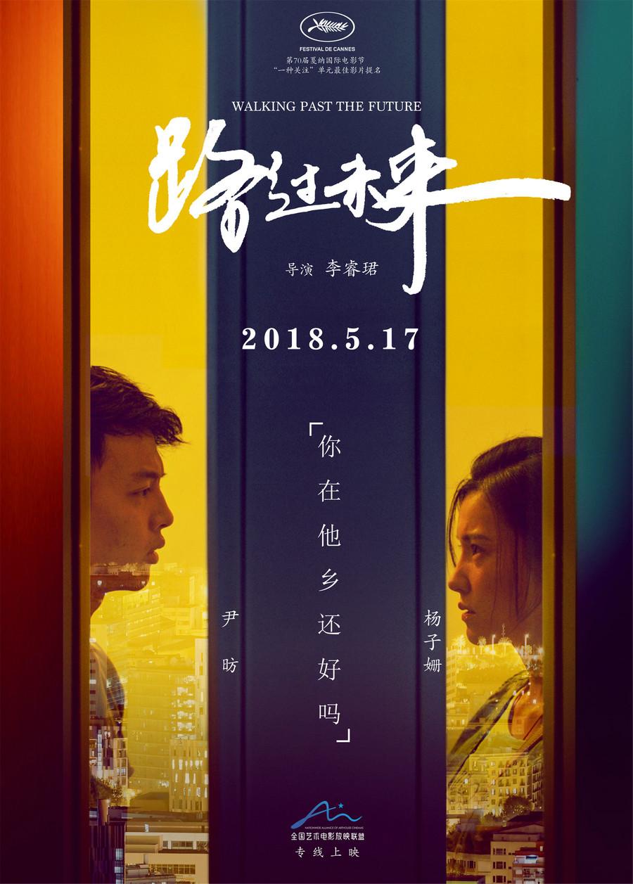杨子姗尹昉主演《路过未来》定档5月17日