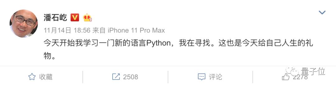 56岁潘石屹下定决心学Python,60