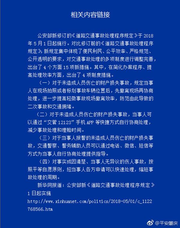 网友投诉称发生交通事故警方推诿不出警 官方回应