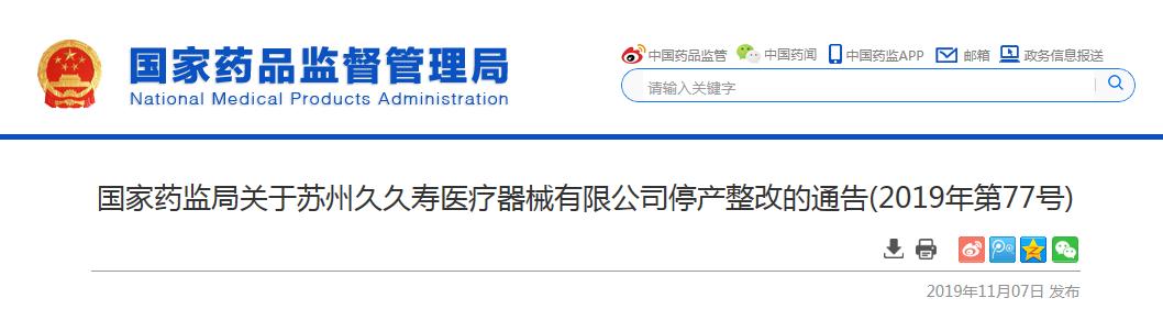 """2016棋牌游戏送现金红包·让国务院参事室报警的""""上官将军""""被判刑了"""