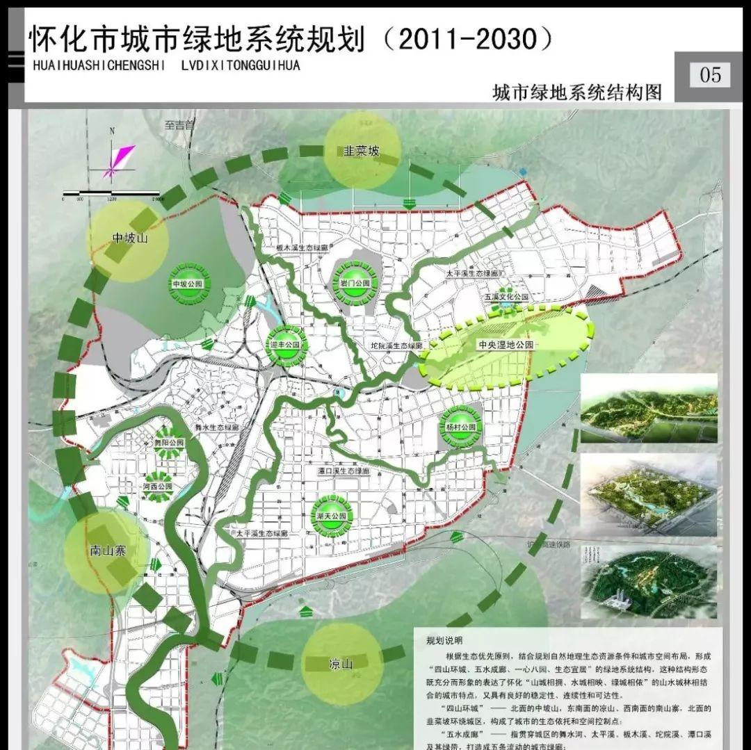 怀化市城市绿地系统规划来了!