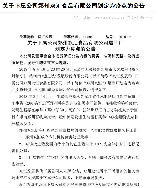 双汇回应:郑州屠宰厂将封锁6周 成立机构处理疫情