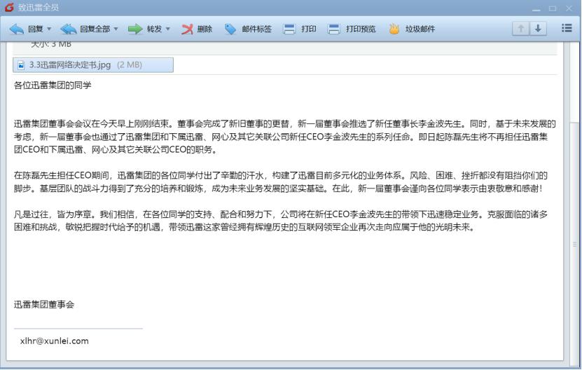 迅雷管理层调动:李磊卸任CEO,原初创团队成员接任