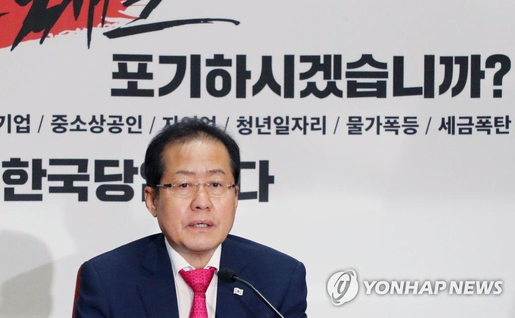 图注:韩国最大在野党自由韩国党党首洪准杓