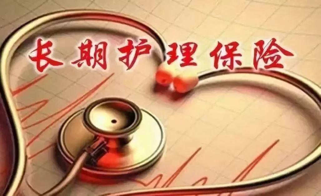 关于进一步完善本市长期护理保险的建议 上海政协