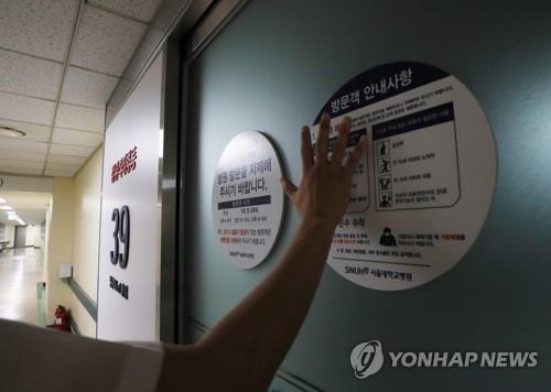 韩中东呼吸综合征疫情预警升至三级 21人被隔离