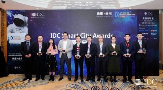 神州控股智慧城市项目荣获2019 IDC中国数字化转型五项大奖