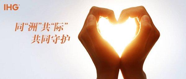 洲际酒店集团大中华区宣布旗下忠诚计划保级新政 | 美通社