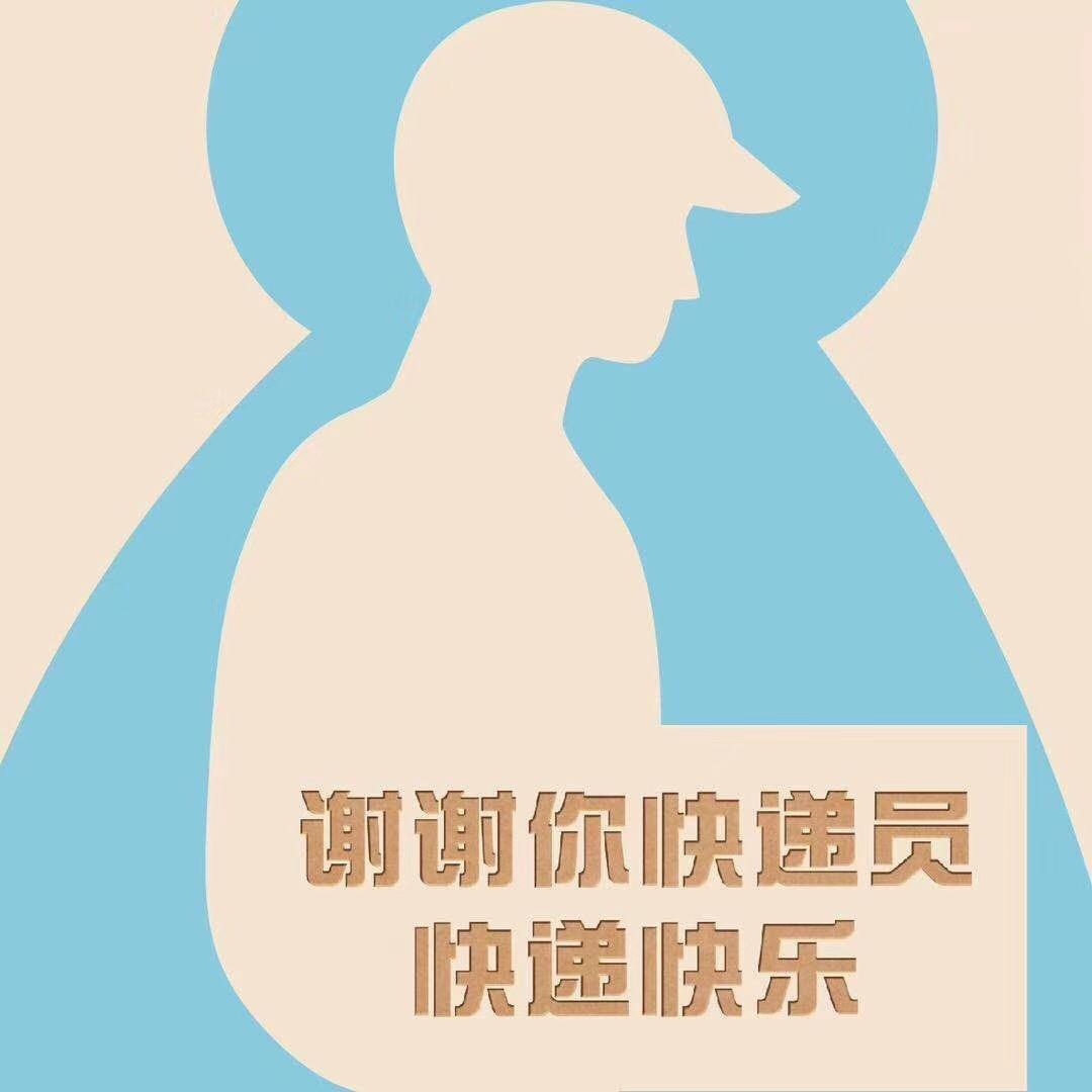 """快递小哥有了""""快递员节"""",江苏多所高校开设快递专业-快递新闻网"""