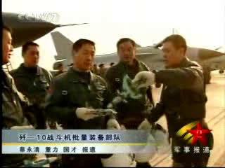 回顾当年歼-10战斗机正式列装部队的官宣吧