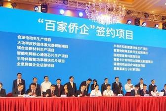 39个侨资高新技术项目落户安徽 投资总额逾120亿元