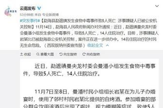 云南勐海发生食物中毒事件致5死 涉事嫌疑人被控制