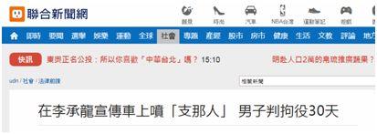 """台湾""""结合新闻网""""报道截图"""