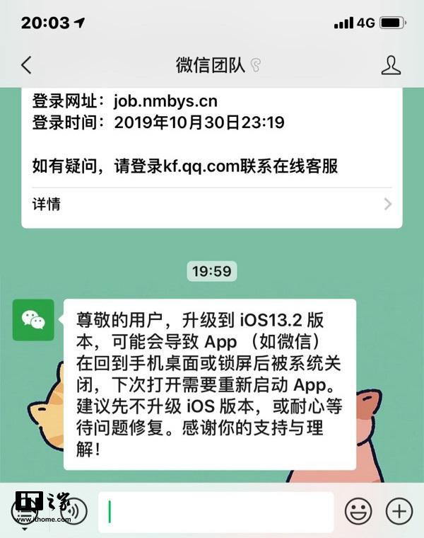 微信官方团队回应iOS 13.2杀后台