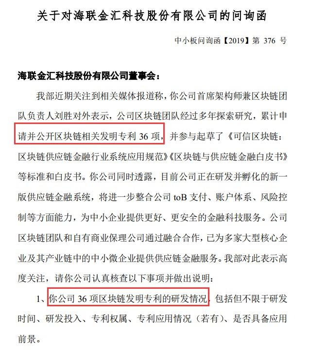 """议市厅丨海联金汇声称有36项区块链专利遭深交所问询,三季报业绩预告""""大变脸""""下修高达500%"""