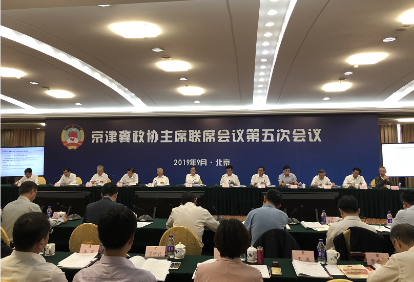 京津冀三地政协主席再聚首,聚焦全产业链布局