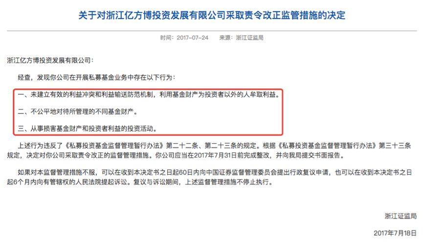 老牌私募亿方博高管操纵7股票赚650万 被罚没