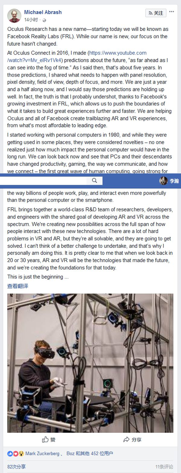 Oculus Research正式更名为Facebook Reality Labs