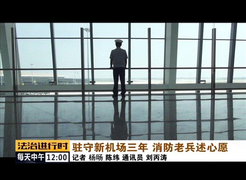 连续三年驻守北京新机场的消防员
