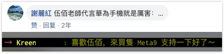 台湾网友留言称要支持华为