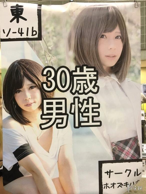 蘑菇头大眼妹竟然是30岁的大叔?女装卖萌娇小可爱!