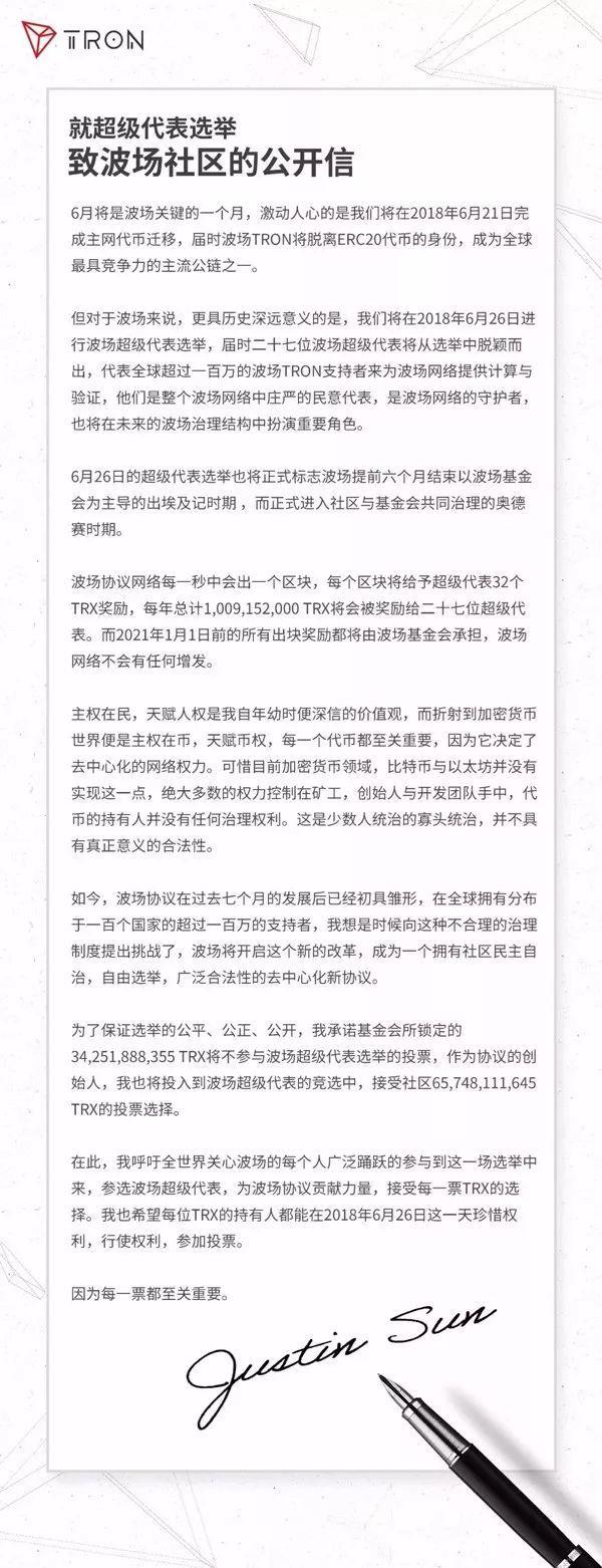 孙宇晨:宁可背负骂名把事情做成,也不做悲剧英雄