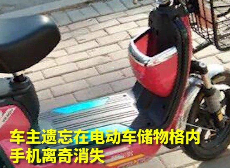 """车主遗忘在电动自行车储物格内的手机不翼而飞,让人十分""""捉急"""""""