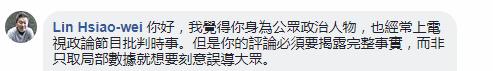 网友认为王定宇误导大众