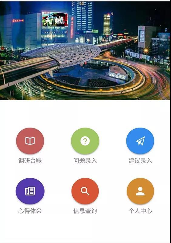 """上海干部调研带""""神器"""" 让每个环节都留有痕迹"""