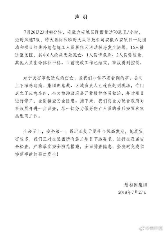 碧桂园回应六安工地坍塌事故:特大暴雨造成 已停工