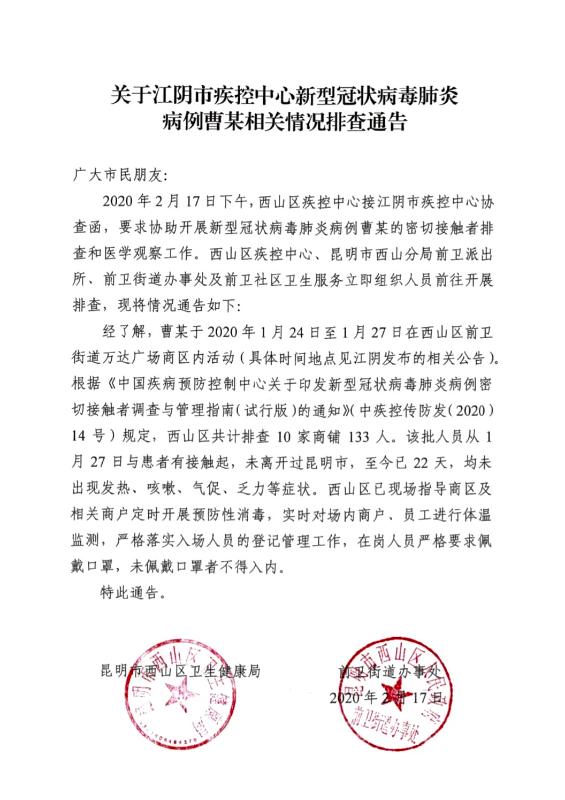 关于江阴市确诊病例曹某 昆明西山区共排查10家商铺133人