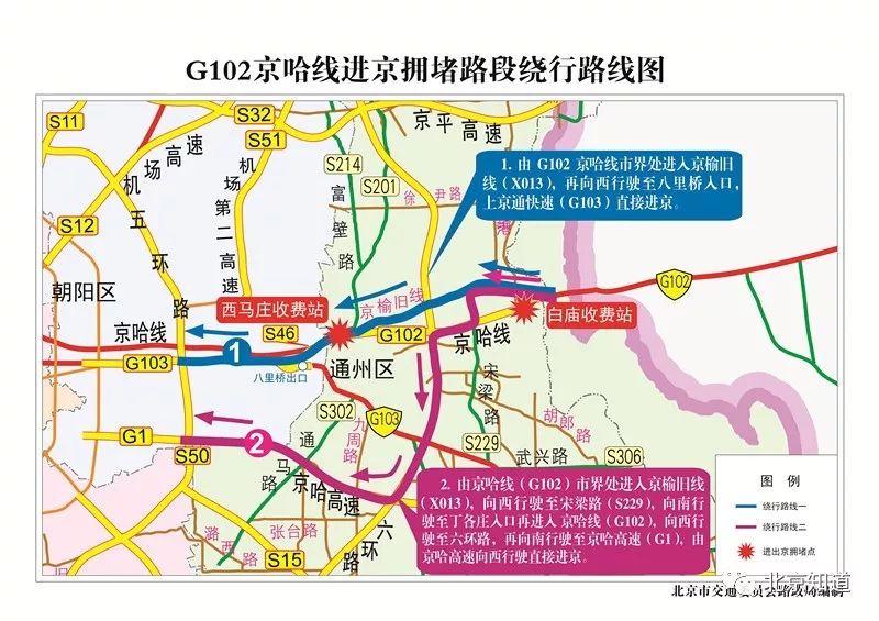今天下午已提前开堵 五一返京拥堵绕行攻略来了灿烂人生韩剧全集
