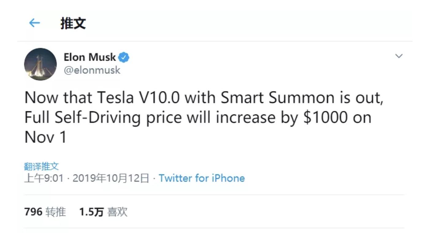 马斯克说「特斯拉全自动选装包11月起涨价1000美元」,涨得有道理?