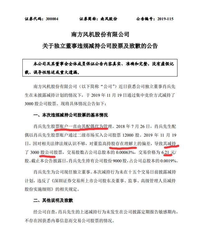 南风股份独董违规减持 竟是配偶代管账户 持股一年多赚了40%