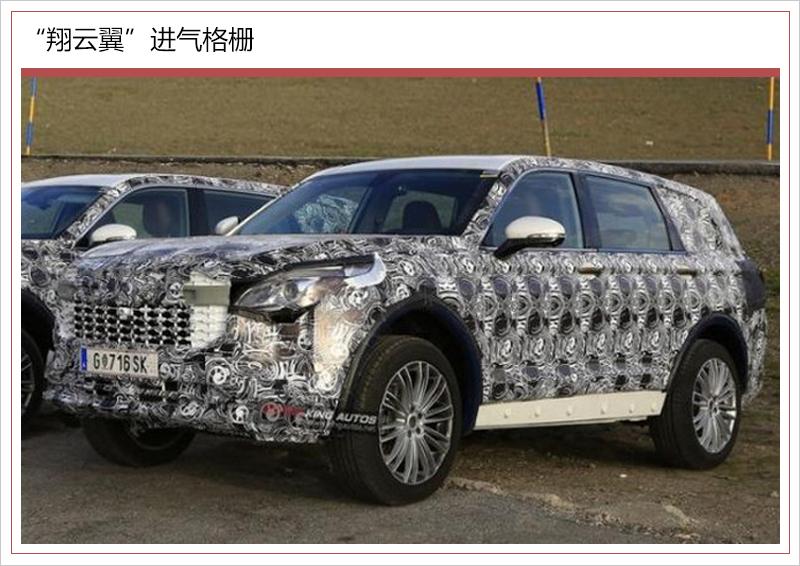 搭宝马引擎/国六排放 华晨中华旗舰SUV于9月上市