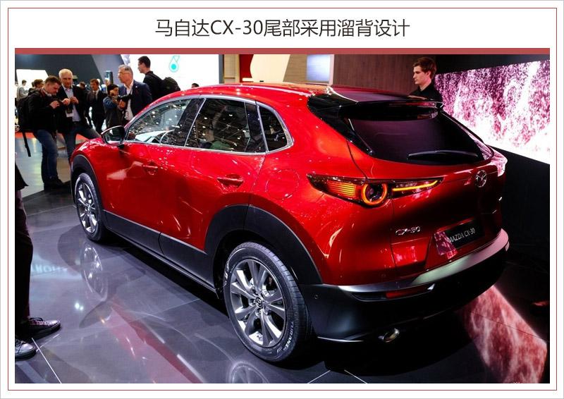 """小型SUV市场""""搅局者"""" 马自达CX-30有望引入国内"""