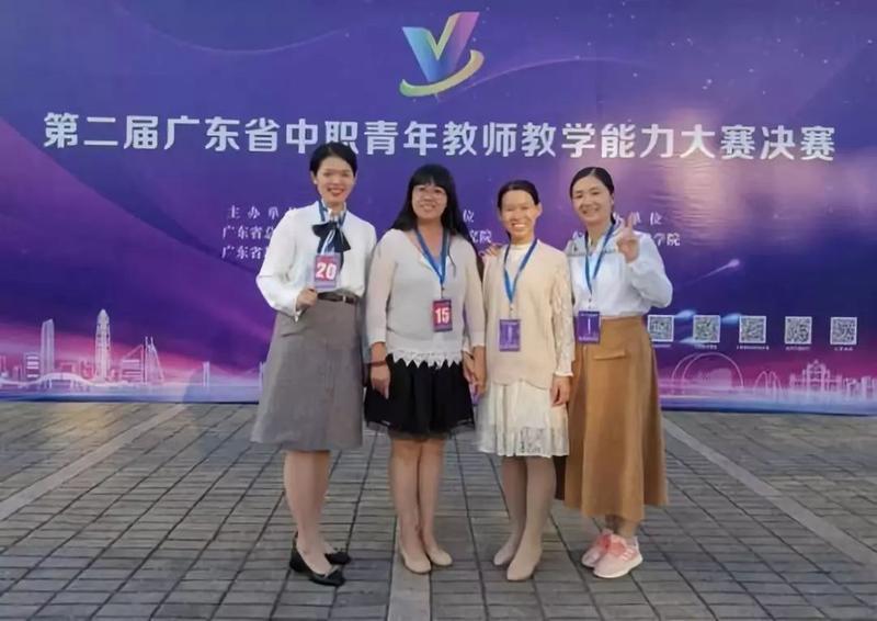 【点赞】江门市参加第二届广东省青年教师教学能力大赛(中职组别)取得优良成绩