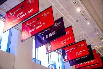 北京老佛爷百货六周年庆