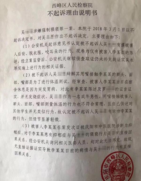 """庆阳将就""""女生坠亡""""开新闻发布会,律师分析检方不"""