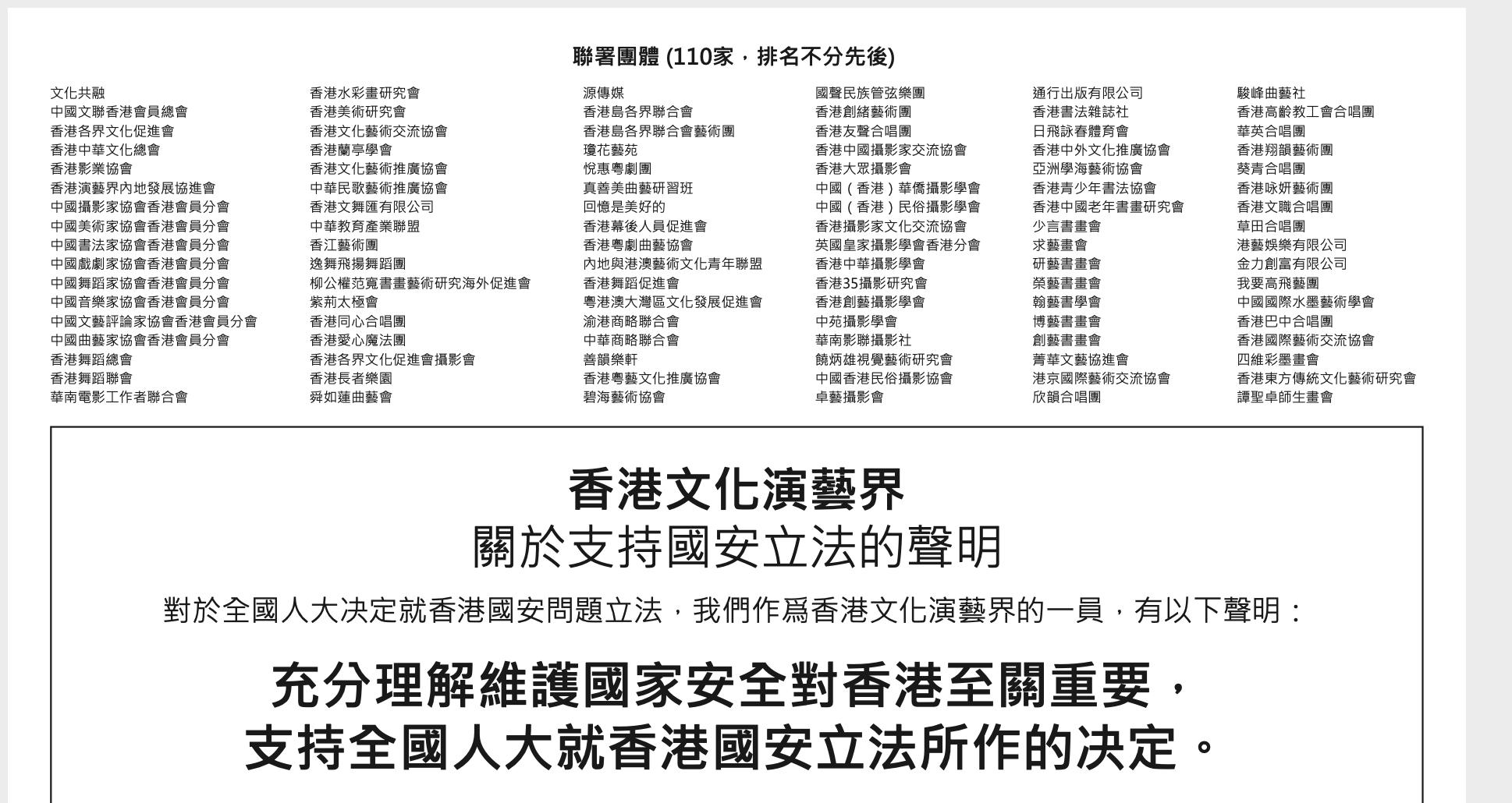 天富:香港文天富艺界2600多名人士及1图片