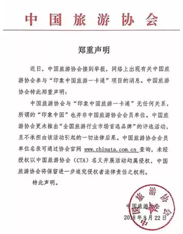 △中国旅游协会声明截图