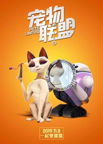 动画电影《宠物联盟》