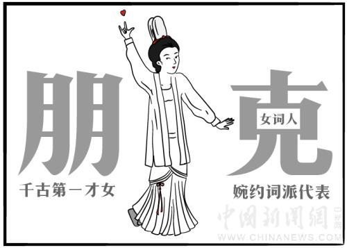 【古人有瘾】朋克女子李清照:人生苦短,不喜平淡|金石录后序|李清照|赵明诚