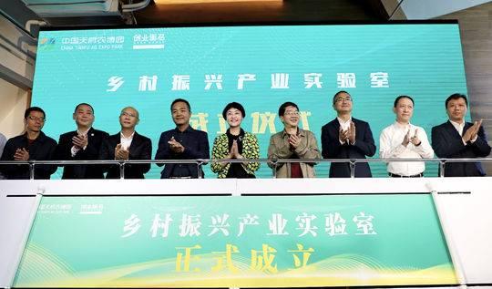 构建新乡村产业生态圈乡村振兴产业实验室在新津成立