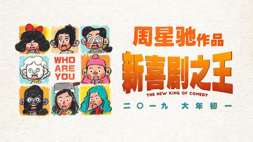 《新喜剧之王》发布手绘卡通九宫格海报.片方供图