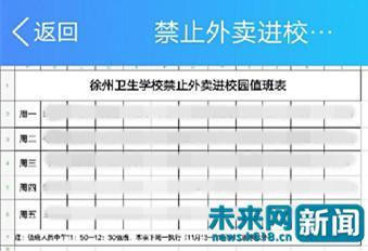 徐州卫生学校禁止外卖进校园值班表 受访者 供图