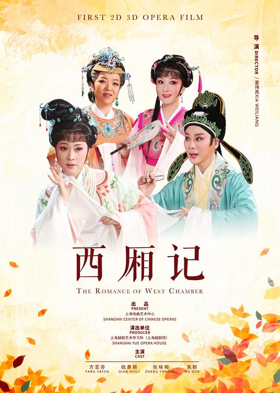 东京国际电影节上海戏曲电影再获奖!这一次是越剧电影《西厢记》
