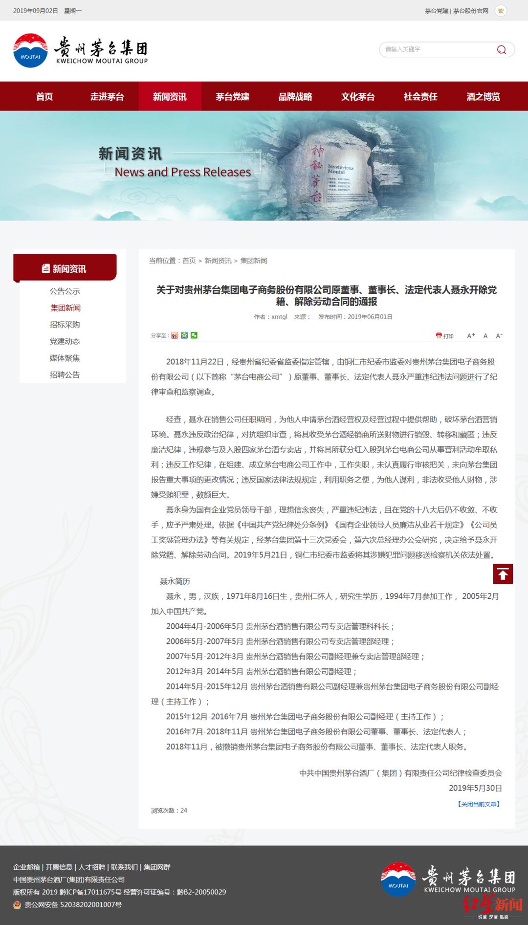 """茅台电商""""操盘手""""聂永被公诉:涉嫌受贿数额巨大"""
