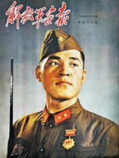 """《解放军画报》封面""""五五""""式军服的船形帽"""